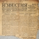 Newspaper of the Petrograd Committee of Workers and Red Army Deputies